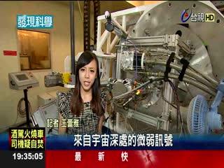中研院攜手中科院參與全球最大望遠鏡