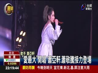 愛最大開唱蕭亞軒.蕭敬騰接力登場