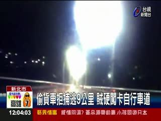 偷貨車拒捕逃9公里賊硬闖卡自行車道