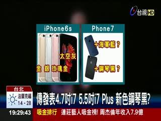 果粉期待!iPhone7要來了蘋果9/7發表會