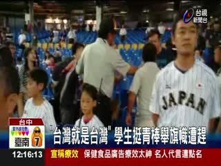台灣就是台灣學生挺青棒舉旗幟遭趕