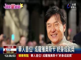 華人首位!成龍獲奧斯卡終身成就獎