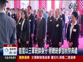 首度以三軍統帥身分蔡總統參加秋祭典禮
