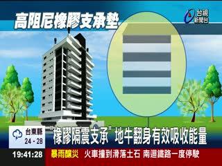 建築物抗震新科技小橡膠發揮大功用