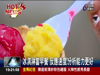 早餐新選擇?日研究:吃冰淇淋會變聰明
