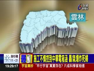 施工不慎挖到中華電箱涵轟!氣爆炸死婦