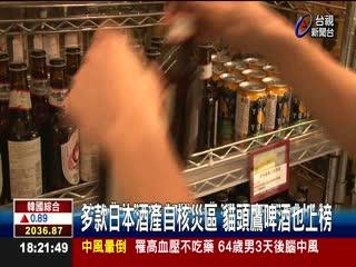 日本酒產自核災區貓頭鷹啤酒也上榜