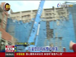 大溪高中鷹架倒塌5工人摔落全罹難