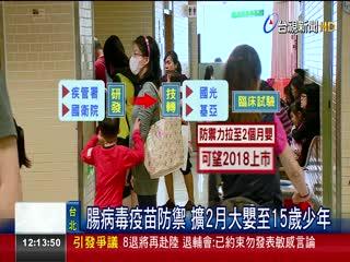 腸病毒疫苗防禦 擴2月大嬰至15歲少年