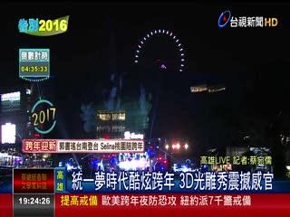 迎2017!夢時代跨年派對 陳綺貞壓軸演唱