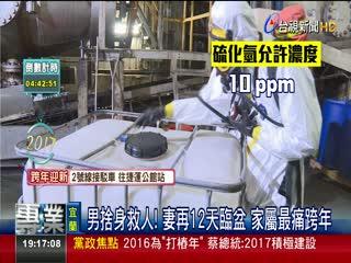 肥料廠硫化氫外洩 工人中毒釀兩死五傷