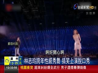 林志玲跨年性感秀舞搞笑上演脫口秀