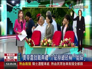 奧蒂嘉就職典禮 介紹蔡總統稱「姐妹」