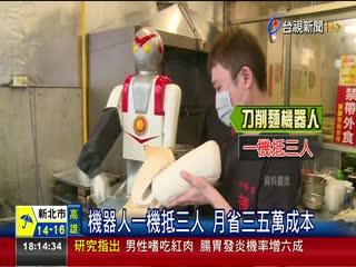 刀削麵機器人免一例一休老闆超愛
