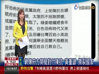 網傳府方開槍對付陳抗黃重諺:撕裂國家