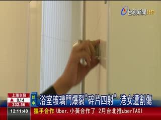浴室玻璃門爆裂碎片四射港女遭割傷