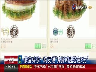 網友爆料明起漲5元摩斯:依官網公布