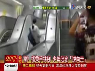 手扶梯當遊樂園少年玩命「滑」扶梯