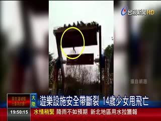遊樂設施安全帶斷裂14歲少女甩飛亡