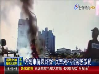 自撞電線桿起火駕駛來不及逃被燒死