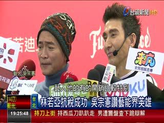 林若亞抗稅成功吳宗憲讚藝能界英雄