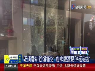 疑消費糾紛爆衝突咖啡廳遭惡煞砸破窗