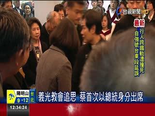蔡總統出席追思禮拜民眾嗆勿消費228
