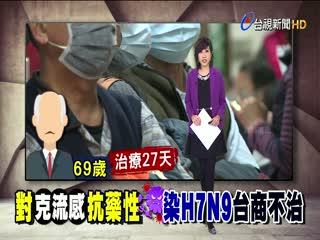 國人首例!染H7N9台商病逝病毒有抗藥性