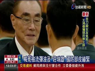 國軍升遷人事案民進黨立委遭爆關說