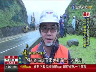 瑞芳濱海公路坍方搶修暫單線雙向通車