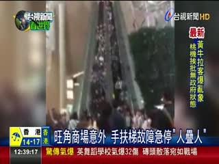 旺角商場意外手扶梯故障急停人疊人