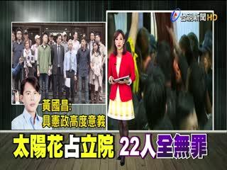 太陽花學運佔立法院22人一審全無罪