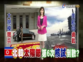 潛射飛彈亮相北韓二號人物嗆美:核武迎戰