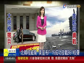 北韓核威脅美宣布F-16成功掛載B61核彈
