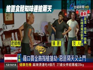 金飾加工師傅2度遭搶警台北逮1嫌犯