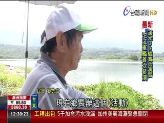 釣魚送禮券鄉公所徵釣客高手救生態
