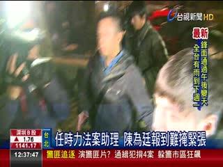 任時力法案助理陳為廷報到難掩緊張