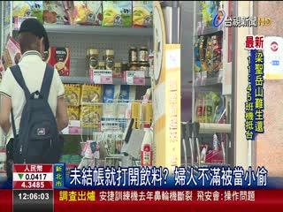妻遭疑是小偷夫持安全帽怒毆超市店員