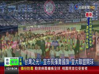 台灣之光!宜市長揮舞國旗登大聯盟開球