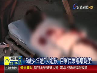 少年當街遭砍趴地求救不忘滑手機