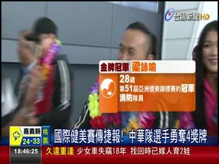 國際健美賽傳捷報!中華隊選手勇奪4獎牌