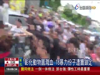 彰化動物園濺血18暴力份子遭警鎖定