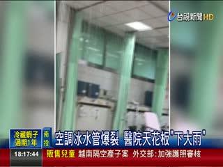 空調冰水管爆裂醫院天花板下大雨