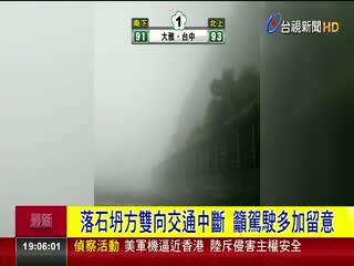 大雨釀土石滑動蘇花公路落石砸2轎車
