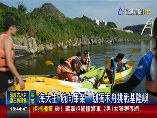 海大生航向畢業划獨木舟挑戰基隆嶼