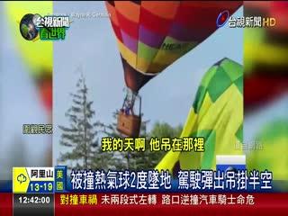 強風吹!熱氣球空中相撞駕駛倒掛吊籃