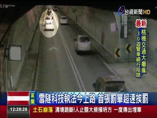 雪隧科技執法今上路首張罰單超速挨罰