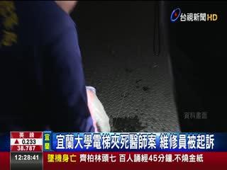 宜蘭大學電梯夾死醫師案維修員被起訴