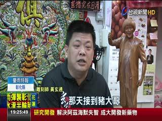 紀念綜藝天王豬哥亮業者打造木雕雕像