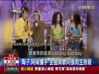 陶晶瑩張惠妹攜手金曲高歌向張雨生致敬